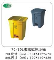 70/80升脚踏式垃圾桶