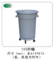 150升桶(盖、底盘为附件)