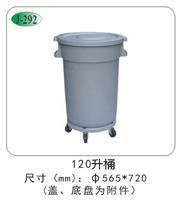 120升桶(盖、底盘为附件)