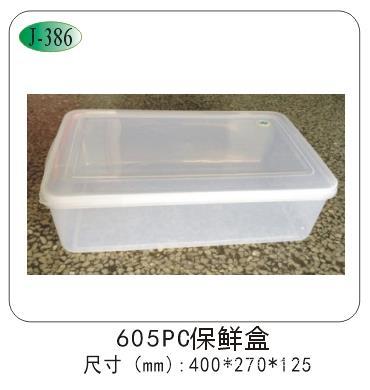605PC保鲜盒