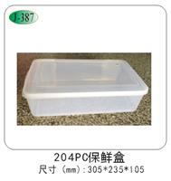 204PC保鲜盒