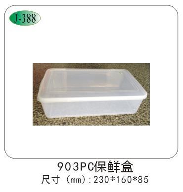 903PC保鲜盒