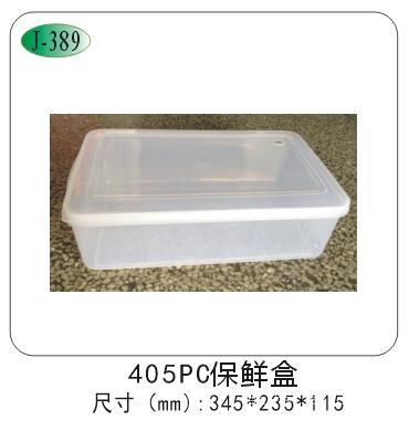 405PC保鲜盒