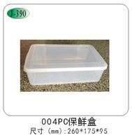 004PC保鲜盒