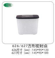 626/627方形密封盒