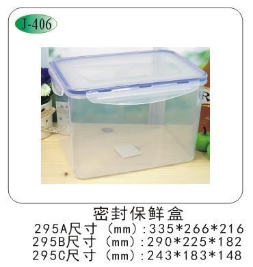 密封保鲜盒(A-C)