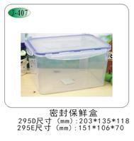 密封盒(D-E)