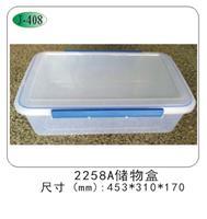 2258A保险储物盒
