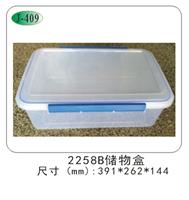 2258B保险储物盒