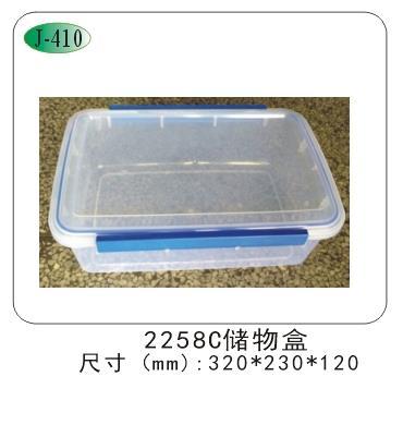 2258C保险储物盒