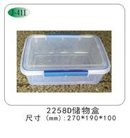 2258D保险储物盒
