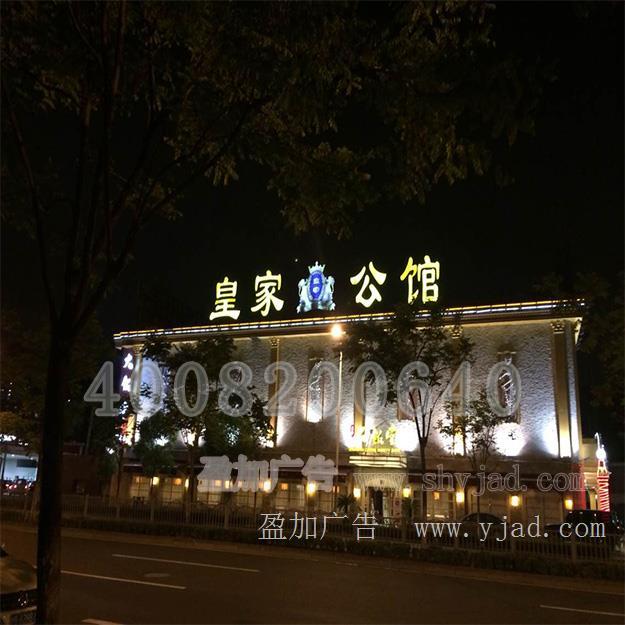 皇家公馆发光字(夜景)