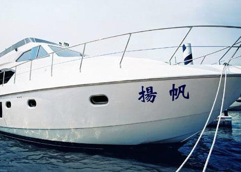 上海游艇驾照_ 上海游艇驾照培训_上海游艇驾照培训电话