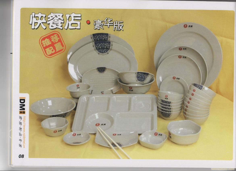 火锅系列密胺餐具