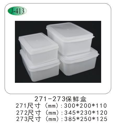 271-273保鲜盒