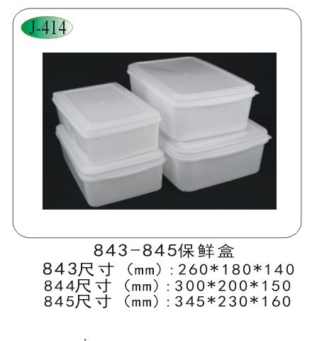 843-845保鲜盒