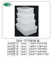 266-270保鲜盒