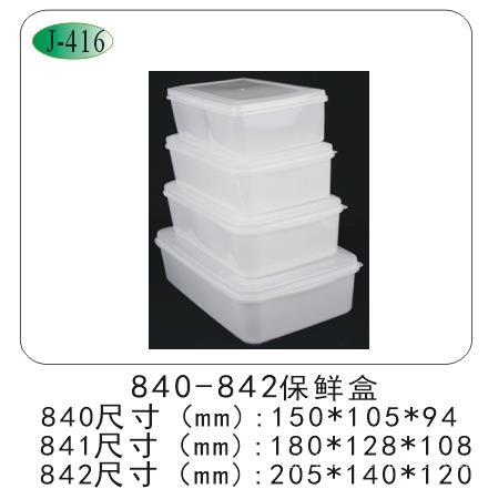 840-842保鲜盒
