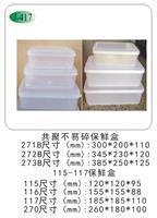 共聚不易碎/115-117保鲜盒