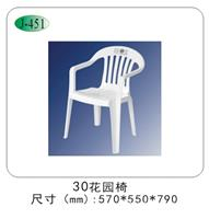 30花园椅