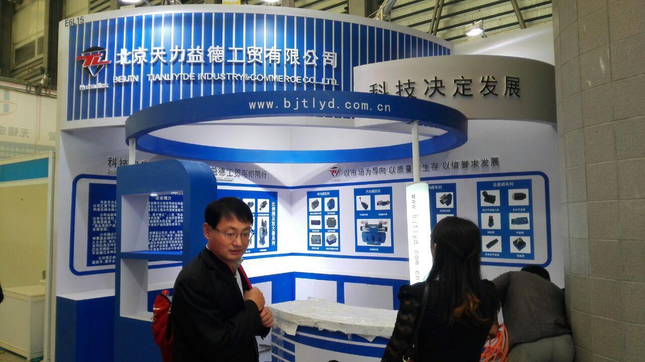 上海展台设计搭建_PTC展览设计制作