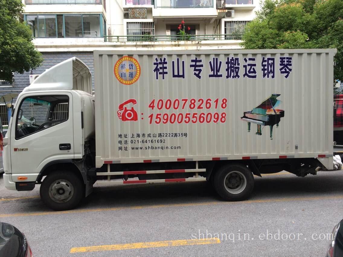 上海钢琴搬运公司