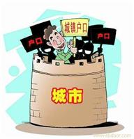 上海市居住证转办户口