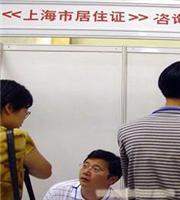 上海居住证转办户籍
