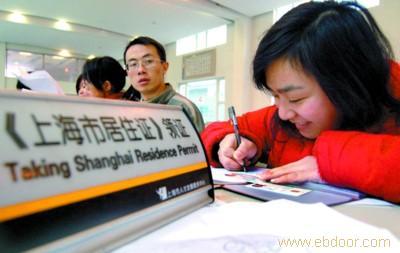 上海居住证办理查询