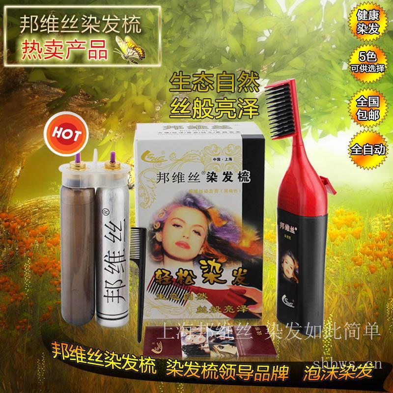 上海邦维丝染发梳泡沫染发剂只染头发不染头皮PH值中性更安全厂家包邮