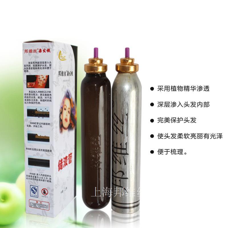 上海邦维丝染发剂双管染发剂储液管不带梳子最安全不染头皮只染头发自己动手轻松染发厂家包邮