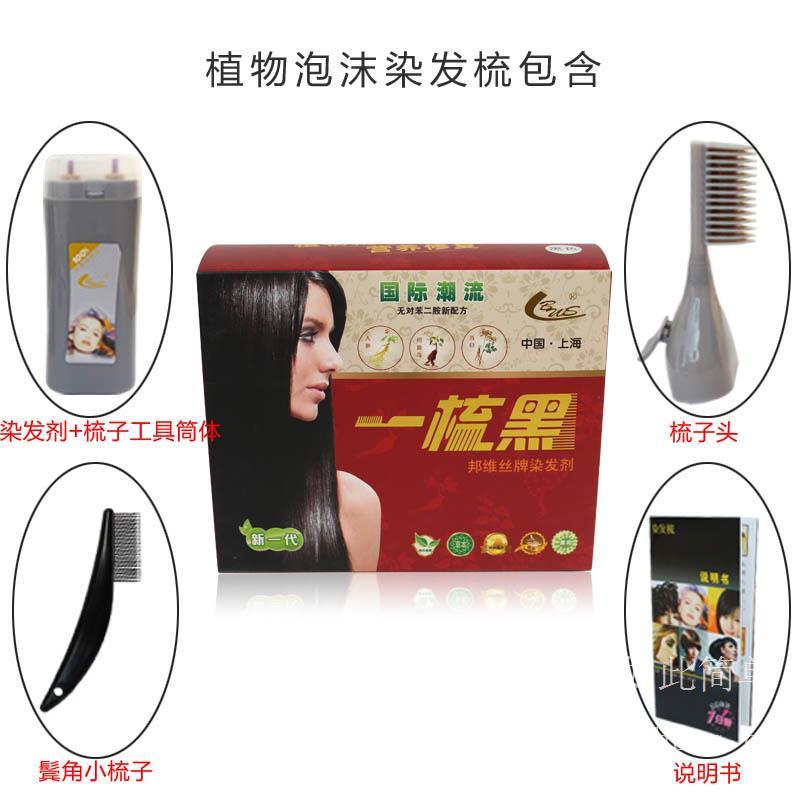 上海邦维丝染发梳含双管植物无氨泡沫无过敏染发剂大豆氨基酸维生素E健康护发安全厂家直供