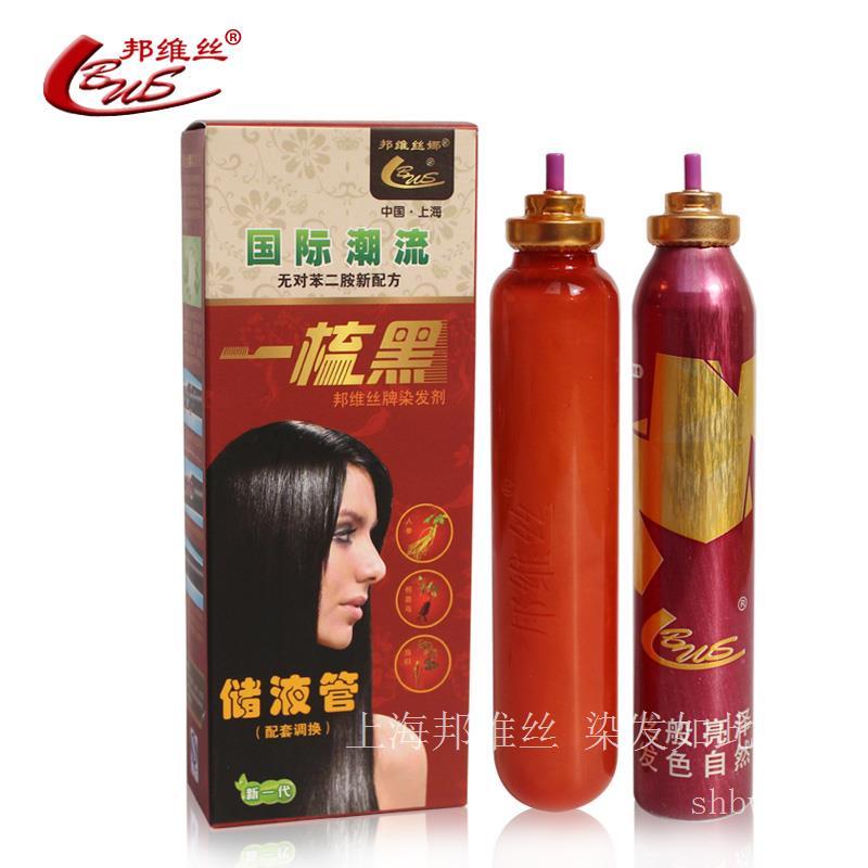 上海邦维丝无氨植物染发剂啤酒泡泡染发剂泡沫染发膏维生素护发简单染发