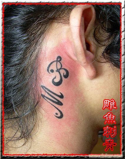 永世不忘父母恩纹身字体分享展示