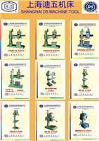 上海五机(迪五)钻床,上海钻床供应,上海钻床销售,上海钻床生产,上海钻床工厂,上海钻床市场