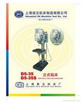 立钻,立式钻,上海五机,立式钻床生产厂家