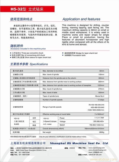 Z3040X16摇臂钻 H5品牌PLC控制全液压