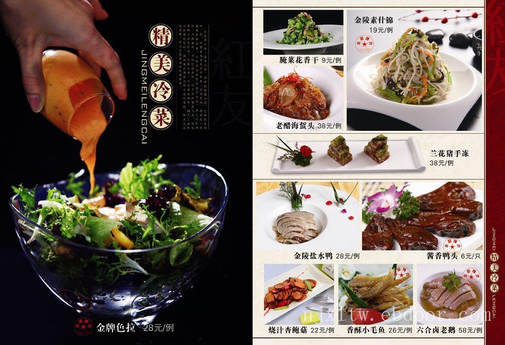 南京菜单设计制作