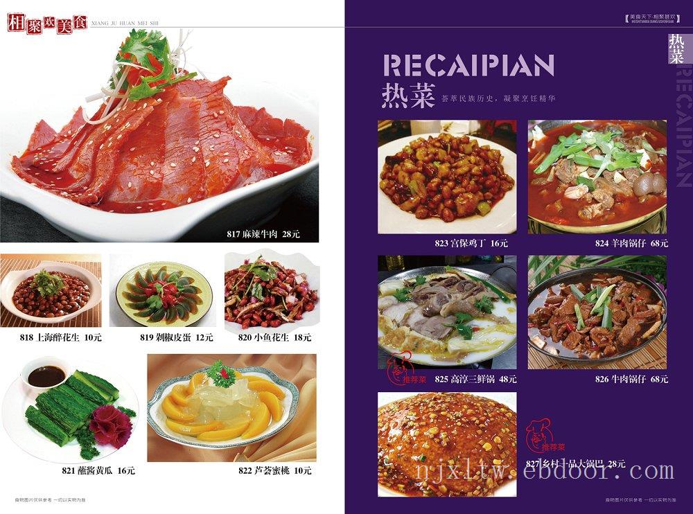 南京菜谱设计