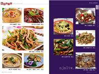 南京菜谱菜单设计
