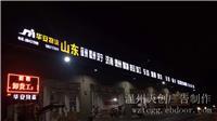 温州大型发光字