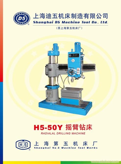 H5-50Y摇臂钻床专卖