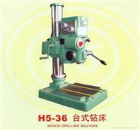 工业用台式钻床H5-36