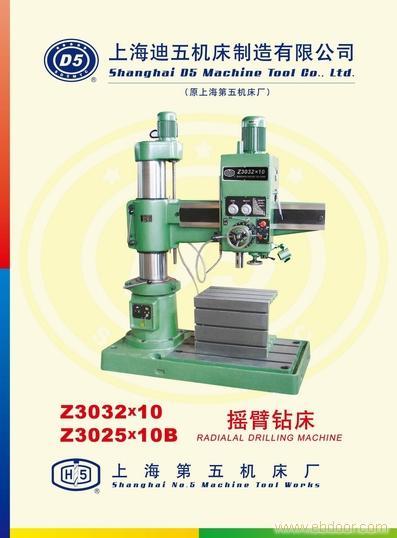 Z3025X10B型摇臂钻床 H5品牌液压变速