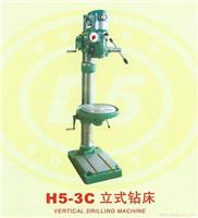 H5-3C立式钻床