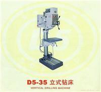 自动进给立式钻床D5-35