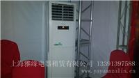 空调出租-上海空调出租-二手空调出租回收