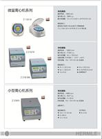进口微量离心机_进口离心机价格_Z130M