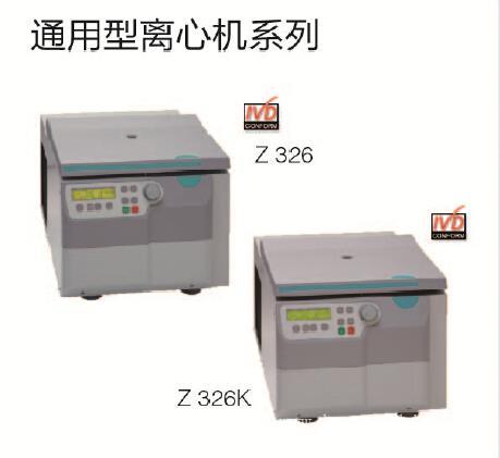 进口通用离心机_Z326_Z326K通用离心机