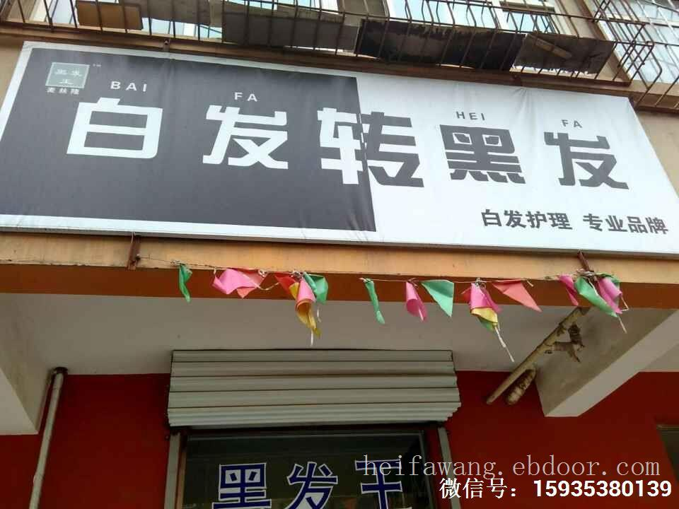 黑发王山西阳泉加盟店